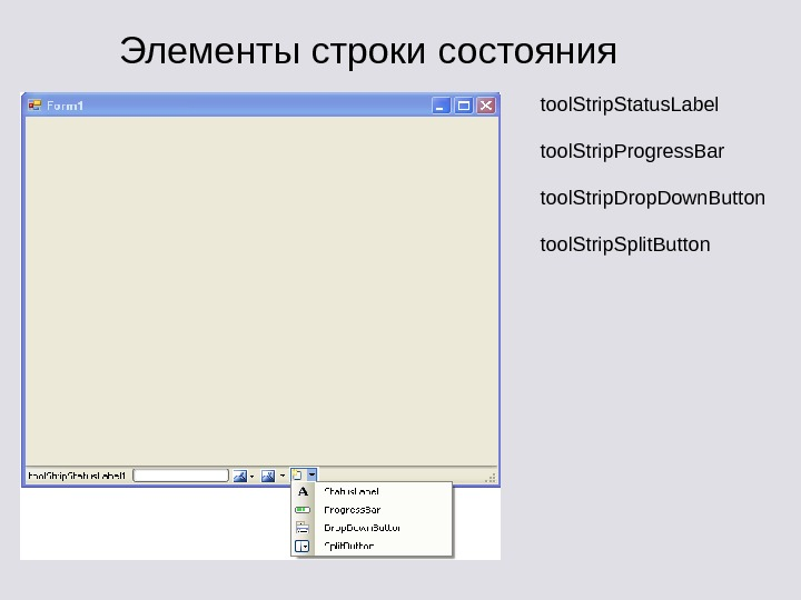 Элементы строки состояния tool. Strip. Status. Label tool. Strip. Progress. Bar tool. Strip. Drop.