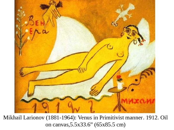 Mikhail Larionov (1881 -1964): Venus in Primitivist manner.  1912. Oil on canvas, 5. 5 x