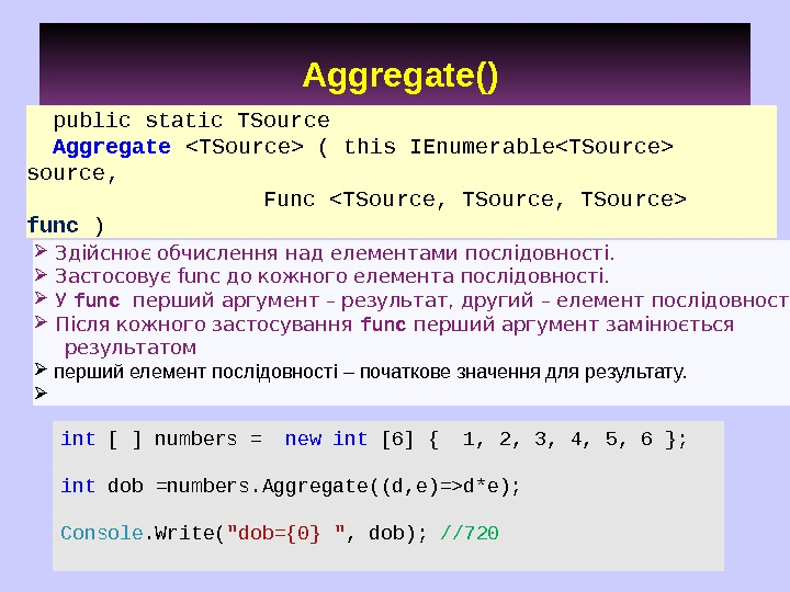 Aggregate () int  [  ] numbers = new int  [6] { 1,