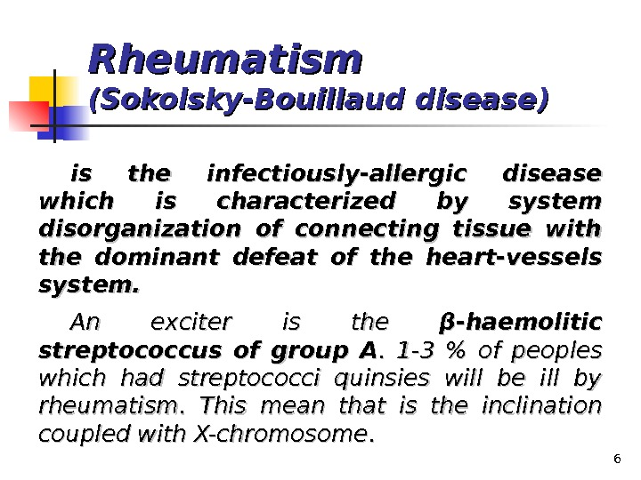 6 Rheumatism (Sokolsky-Bouillaud disease)  is the infectiously-allergic disease which is characterized by system disorganization of