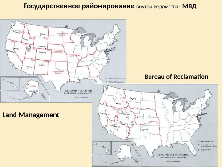 Государственное районирование внутри ведомства:  МВД Land Management Bureau of Reclamation