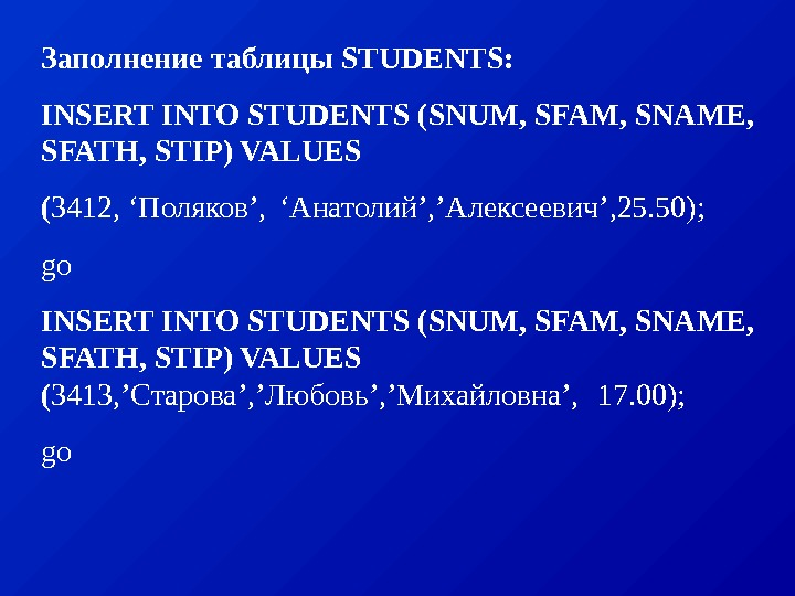 Заполнение таблицы STUDENTS: INSERT INTO STUDENTS (SNUM, SFAM, SNAME,  SFATH, STIP) VALUES ( 3412