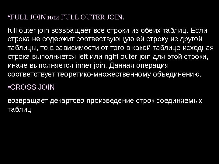 • FULL JOIN или FULL OUTER JOIN.  full outer join возвращает все строки