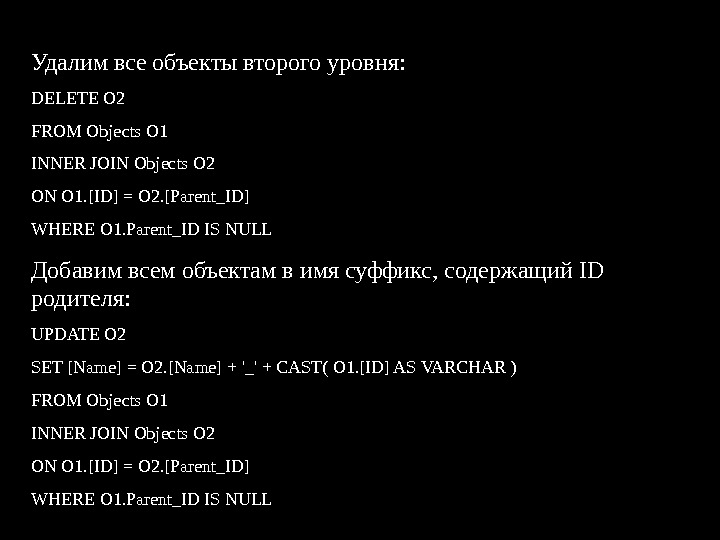 Удалим все объекты второго уровня: DELETE O 2 FROM Objects O 1 INNER JOIN Objects