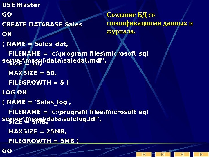 USE master GO CREATE DATABASE Sales ON ( NAME = Sales_dat, FILENAME = 'c: