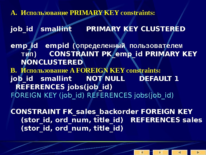 A. Использование PRIMARY KEY constraints : job_id  smallint PRIMARY KEY CLUSTERED  emp_id
