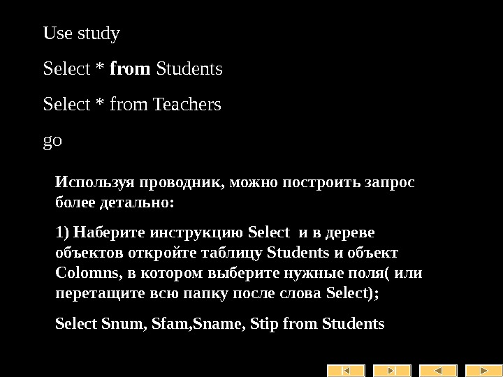 Use study Select * from Students Select * from Teнhers go Используя проводник, можно