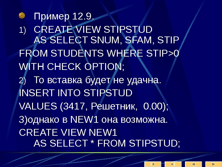 Пример 12. 9. 1) CREATE VIEW STIPSTUD AS SELECT SNUM, SFAM, STIP FROM STUDENTS