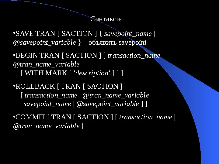 Синтаксис • SAVE TRAN [ SACTION ] { savepoint_name | @ savepoint_variable } –