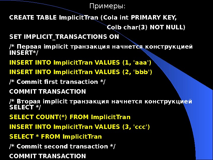 Примеры:  CREATE TABLE Implicit. Tran (Cola int PRIMARY KEY,  Colb char(3) NOT