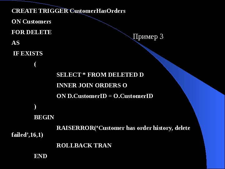 Пример 3 CREATE TRIGGER Customer. Has. Orders ON Customers FOR DELETE AS  IF