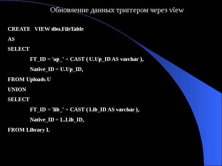 CREATE  VIEW dbo. File. Table AS SELECT FT_ID = 'up_' + CAST ( U.