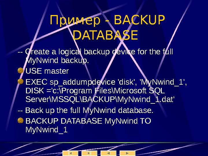 Пример - BACKUP DATABASE -- Create a logical backup device for the full My.
