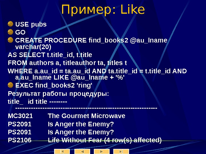 Пример :  Like USE pubs GO CREATE PROCEDURE find_books 2 @au_lname varchar(20) AS