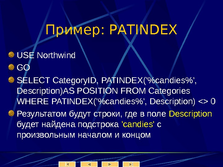 Пример: PATINDEX USE Northwind GO SELECT Category. ID, PATINDEX('candies',  Description)AS POSITION FROM Categories