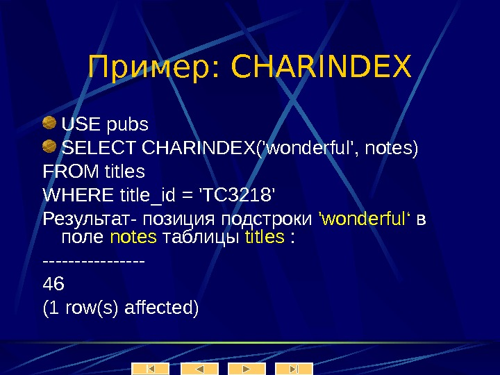 Пример:  CHARINDEX USE pubs SELECT CHARINDEX('wonderful', notes) FROM titles WHERE title_id = 'TC