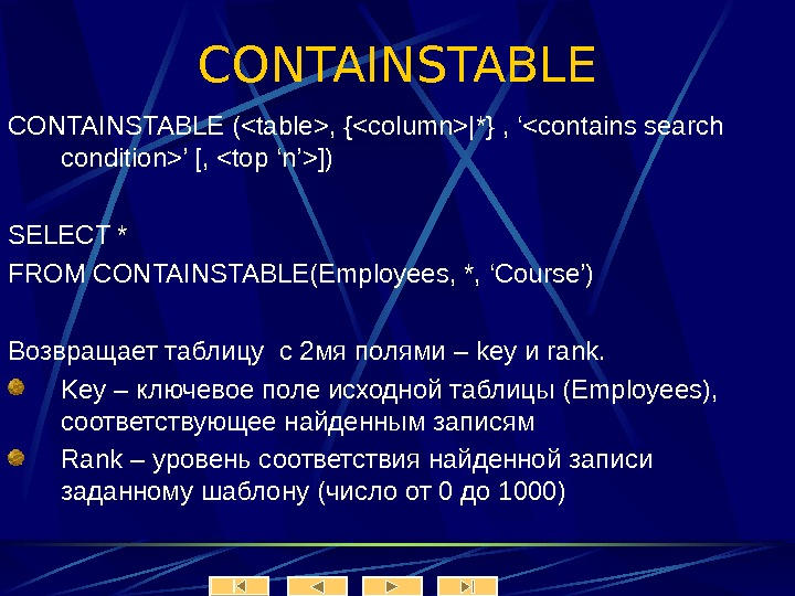 CONTAINSTABLE (table, {column|*} , 'contains search condition' [, top 'n']) SELECT * FROM CONTAINSTABLE(Employees,