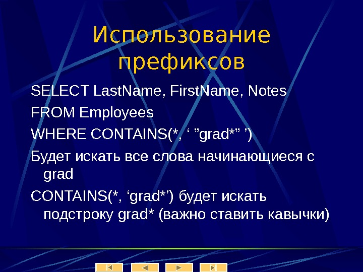 "Использование префиксов SELECT Last. Name, First. Name, Notes FROM Employees WHERE CONTAINS(*, ' ""grad*"""
