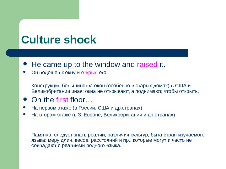 Culture shock He came up to the window and raised it. Он подошел к