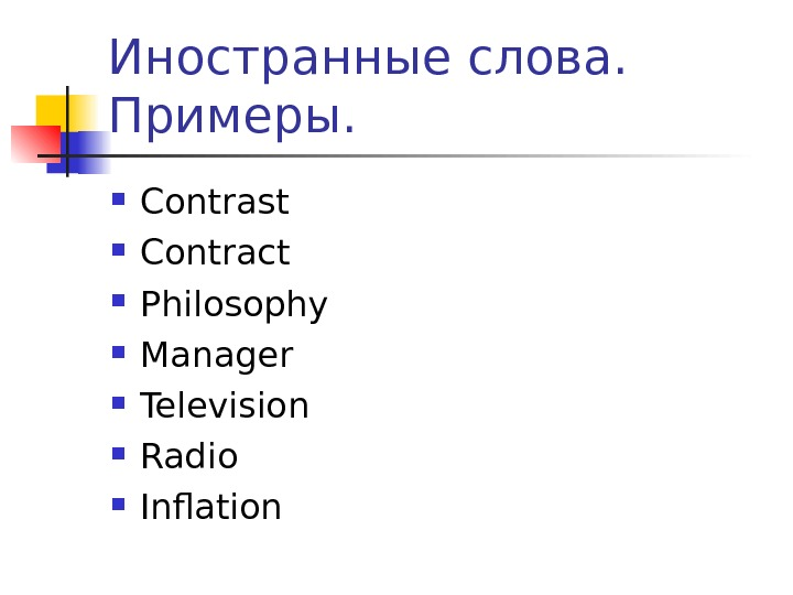 Иностранные слова. Примеры.  Contrast Contract Philosophy Manager Television Radio Inflation