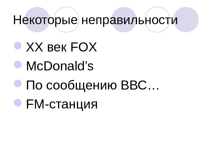 Некоторые неправильности ХХ век FOX Mc. Donald's По сообщению ВВС… FM- станция