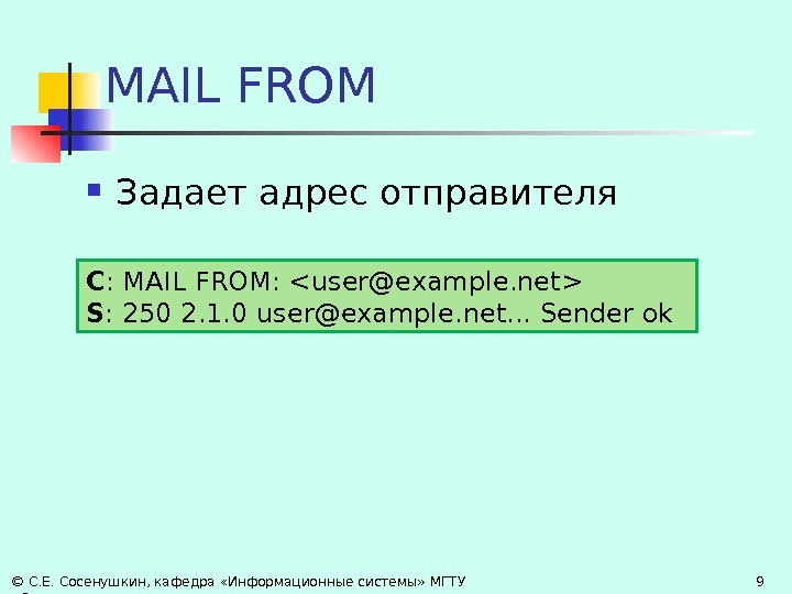 MAIL FROM Задает адрес отправителя С : MAIL FROM:  user @ example. net  S