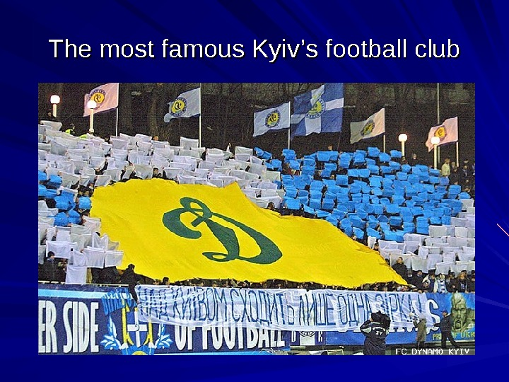 The most famous Kyiv's football club