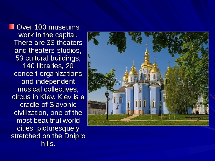 Over 100 museums work in the capital.  There are 33 theaters and theaters-studios,  53