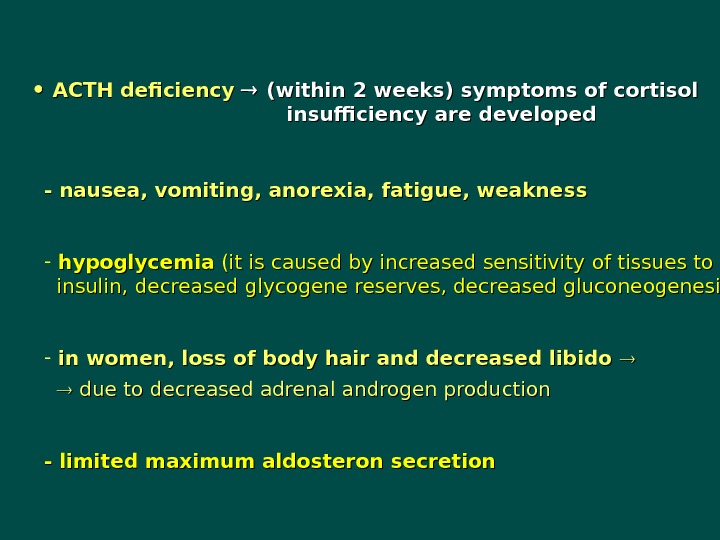ACTH deficiency (within 2 weeks) symptoms of cortisol