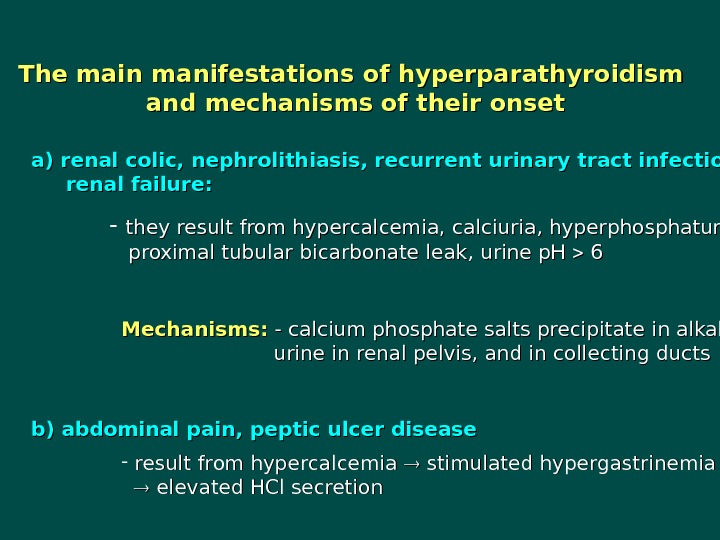 The  main manifestations of hyperparathyroidism  and mechanisms  of their onset a) a)
