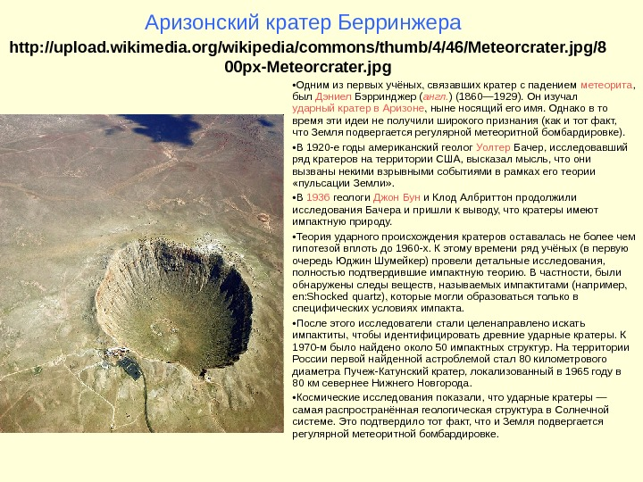 Аризонский кратер Берринжера  http: //upload. wikimedia. org/wikipedia/commons/thumb/4/46/Meteorcrater. jpg/8 00 px-Meteorcrater. jpg • Одним из первых