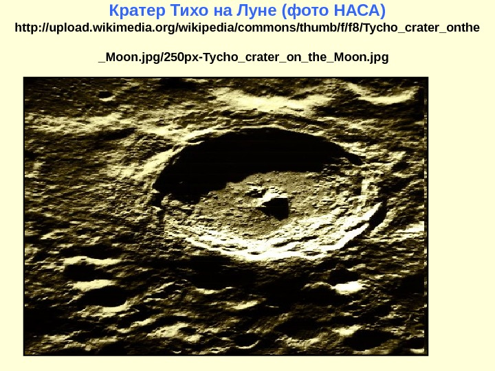 Кратер Тихо на Луне (фото НАСА) http: //upload. wikimedia. org/wikipedia/commons/thumb/f/f 8/Tycho_crater_onthe _Moon. jpg/250 px-Tycho_crater_on_the_Moon. jpg