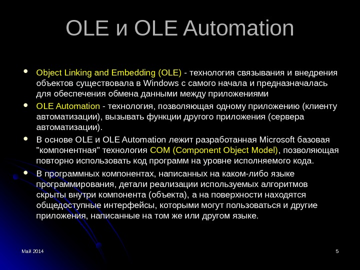 Май 2014 55 OLE и и OLE Automation Object Linking and Embedding  (OLE) - -
