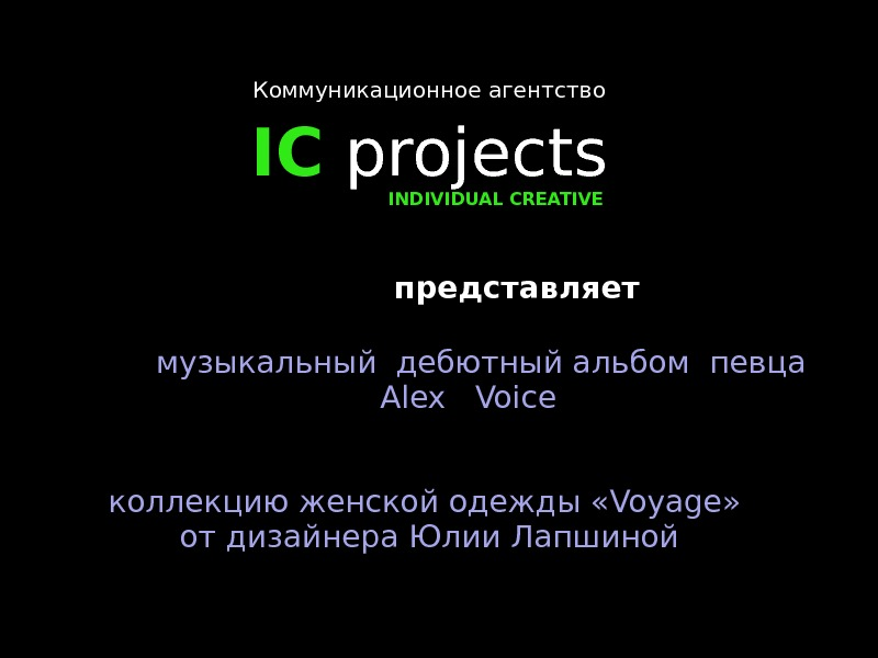 Коммуникационное агентство IC  projects    INDIVIDUAL CREATIVE      представляет