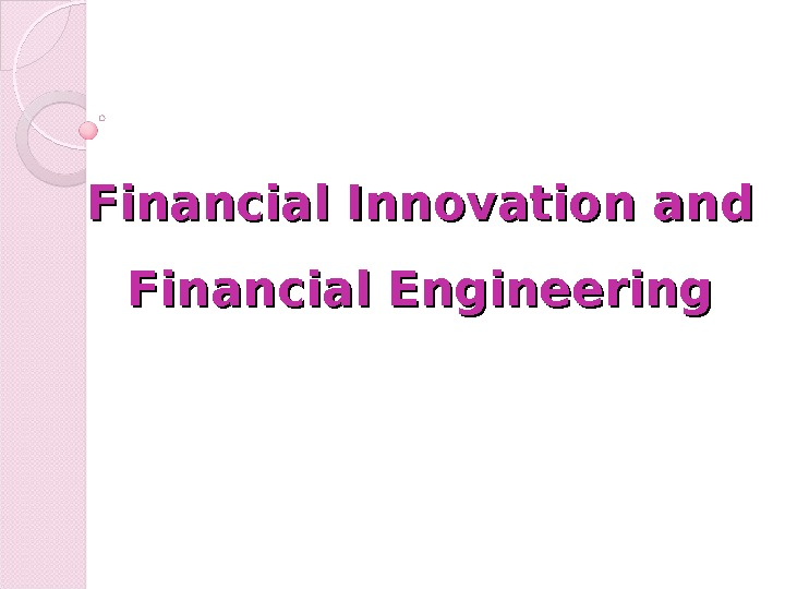 Financial Innovation and Financial Engineering