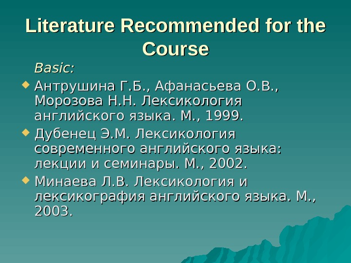 Literature Recommended for the Course Basic : :  Антрушина Г. Б. , Афанасьева