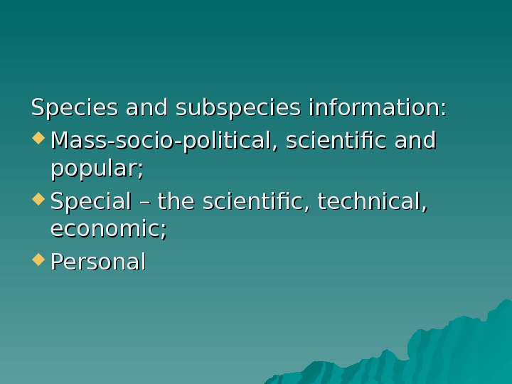 Species and subspecies information:  Mass-socio-political, scientific and popular;  Special – the scientific, technical,