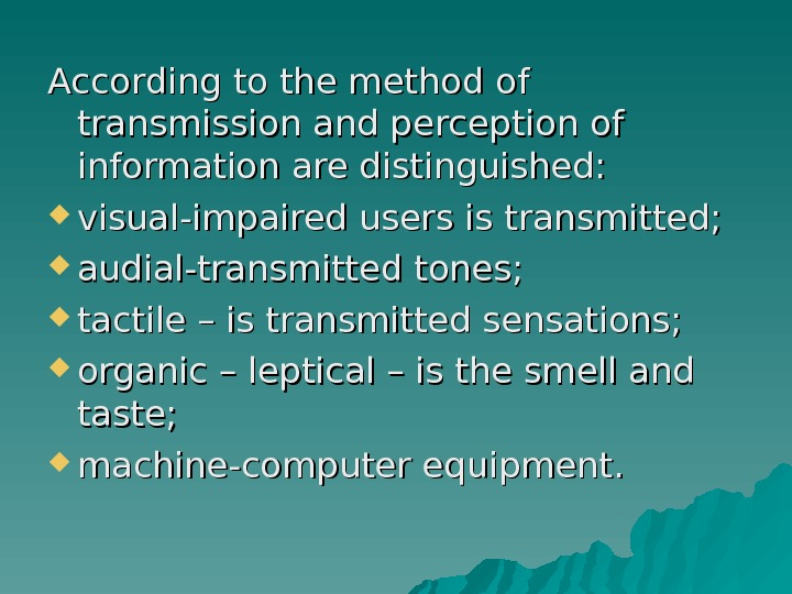 According to the method of transmission and perception of information are distinguished:  visual-impaired users is