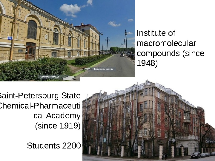11 Institute of macromolecular compounds (since 1948) Saint-Petersburg State Chemical-Pharmaceuti cal Academy (since 1919) Students 2200