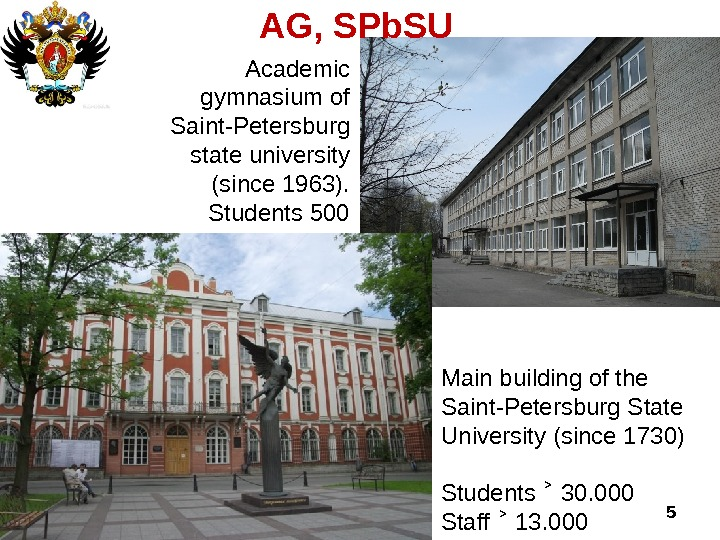 5 Academic gymnasium of Saint-Petersburg state university (since 1963). Students 500 AG, SPb. SU Main building