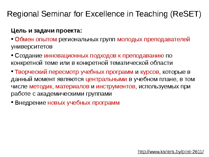 Regional Seminar for Excellence in Teaching (Re. SET) http: //www. kariera. by/post-2611/Цель и задачи проекта: