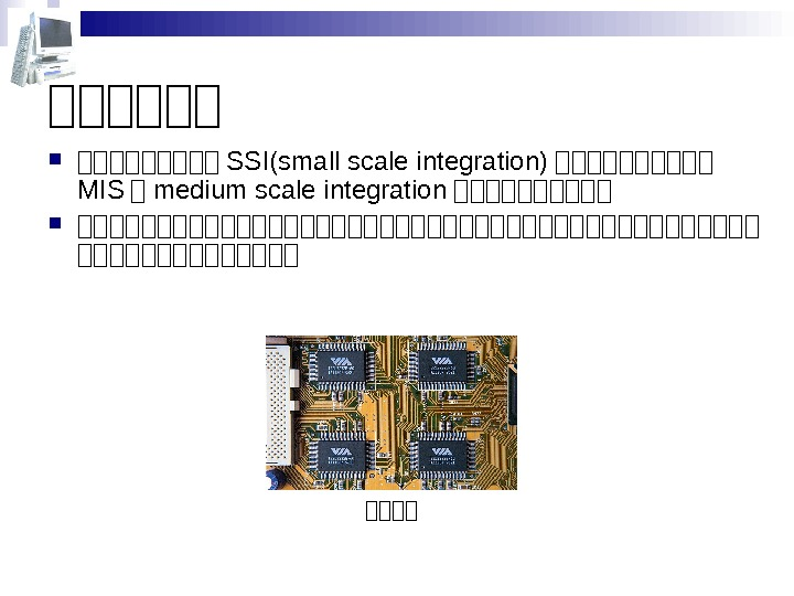 第第第第第第第第第 SSI(small scale integration) 第第第第第 MIS 第 medium scale integration 第第第第第第第第第第第第第第第第第第第第第第第第第第第 第第第第