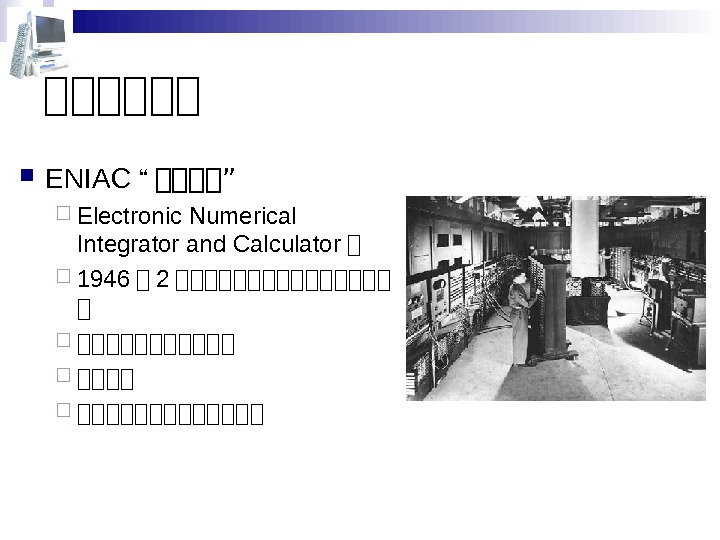 "第第第第第第 ENIAC "" 计 第第第""  Electronic Numerical Integrator and Calculator 第 1946 第"
