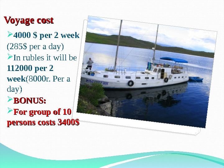 Voyage cost 4000 $ per 2 week (285$ per a day) In rubles it