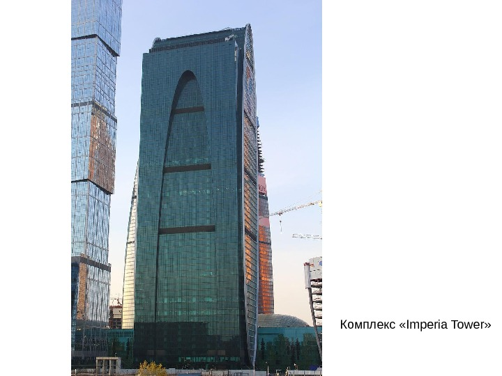 Комплекс «Imperia Tower»