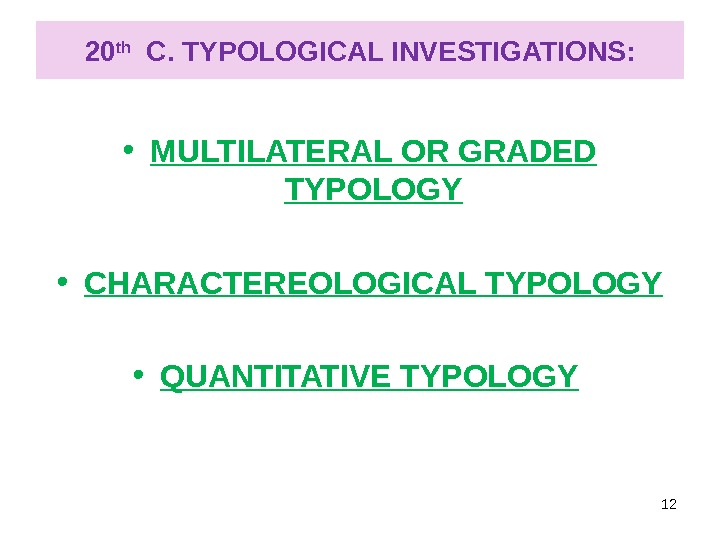 20 th  C. TYPOLOGICAL INVESTIGATIONS:  • MULTILATERAL OR GRADED TYPOLOGY • CHARACTEREOLOGICAL TYPOLOGY •