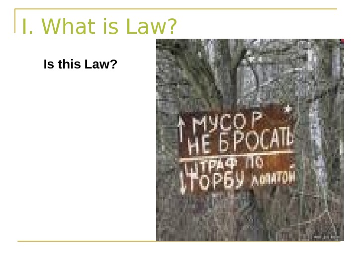 I. What is Law? Is this Law?