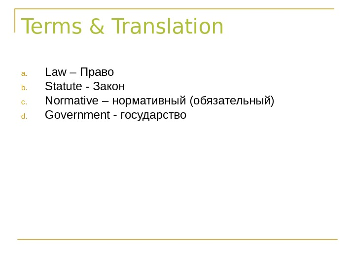 Terms & Translation a. Law – Право b. Statute - Закон c. Normative –