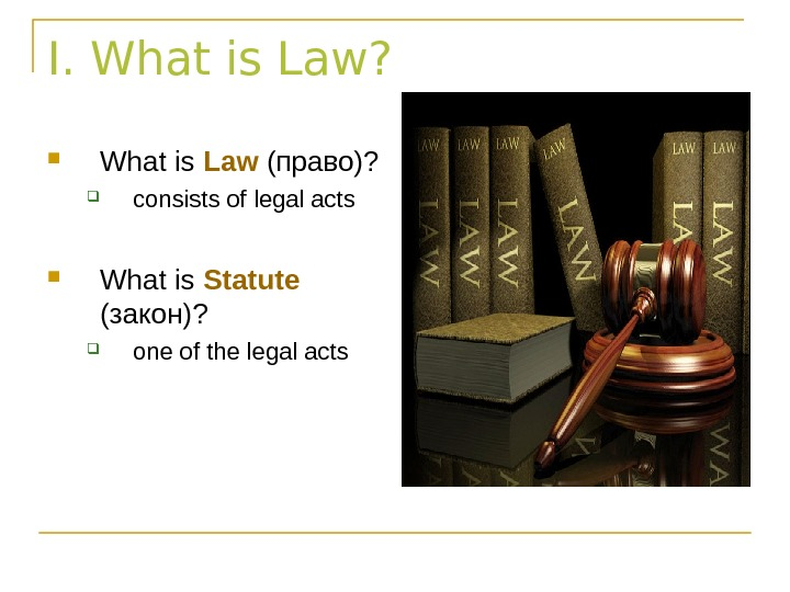 I. What is Law?  What is Law  (право) ?  consists of