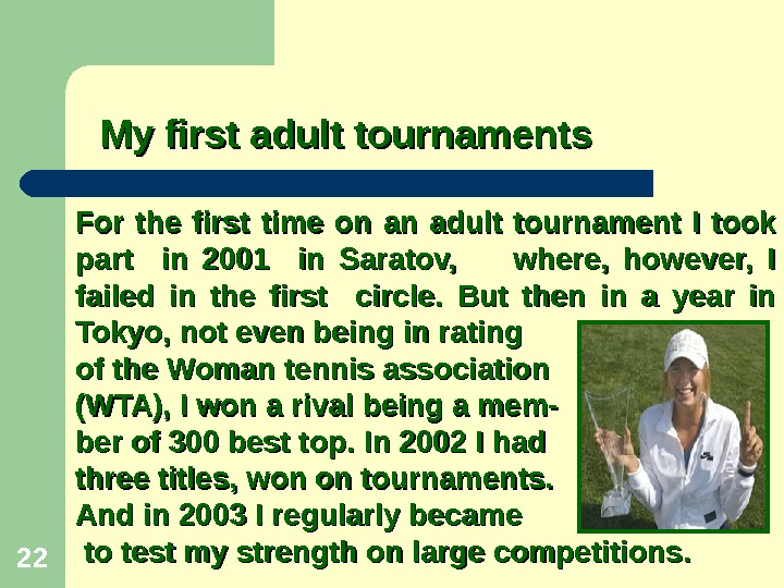 For the first time on an adult tournament I took part  in 2001  in